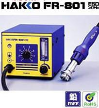 日本白光HAKKO FR-801热风拆焊台