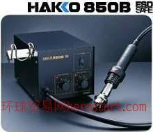 日本白光HAKKO850B热风焊台