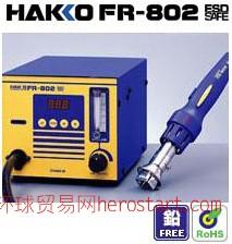日本白光HAKKO FR-802热风拔放台
