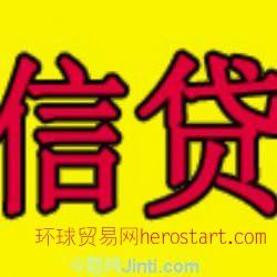 汉阳无抵押贷款