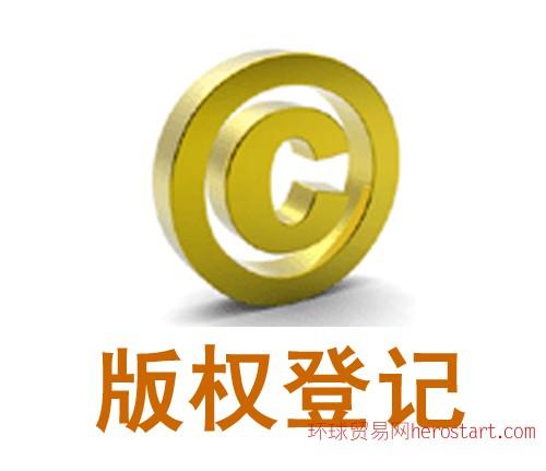 计算机著作权 版权登记