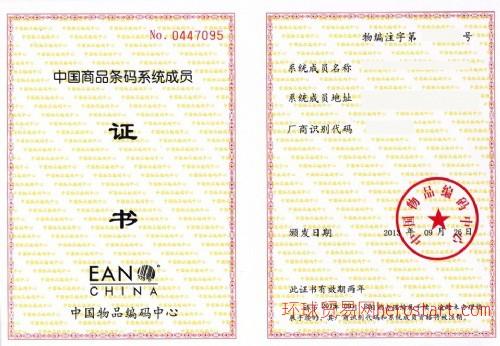 条码申请 条码系统成员证申请