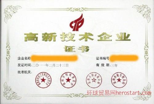 国家高新技术企业认定 惠州高新技术企业申请
