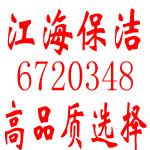 烟台福山区江海家政保洁服务有限公司