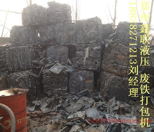 废铁打包机-废铁皮打包机-郑州鑫联