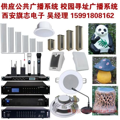延安榆林公共广播系统系统校园寻址广播系统会议系统