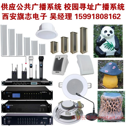 咸阳公共广播系统校园寻址广播系统会议系统