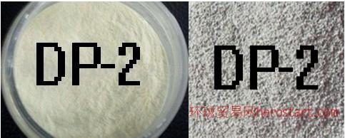 除磷剂DP-1