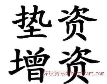 北京垫资10万、50万、100万垫资注册公司费用