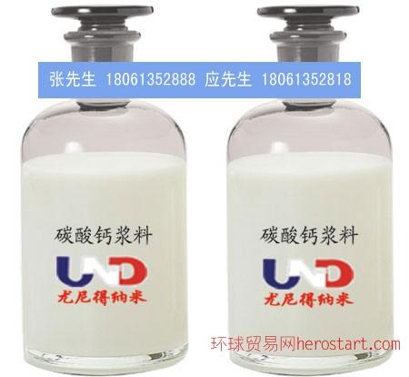 纳米碳酸钙|氢氧化镁尤尼得公司科技成果