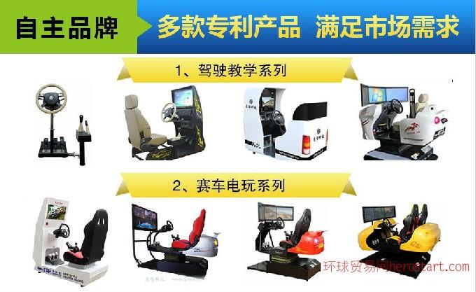 马年马上投资好项目 汽车驾驶模拟器代理加盟