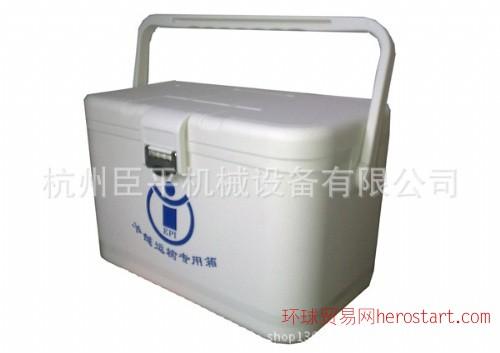 疫苗冷藏箱|细胞冷藏箱|送检专用冷藏箱8L