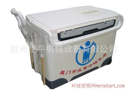 防疫冷藏箱|医用冷藏箱|血液冷藏箱36L