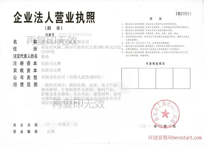 西安专业经销维修各行业对讲机公司