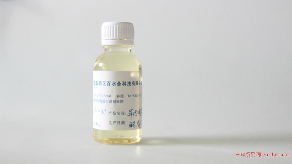 供应百水合超强净洗剂异丙醇酰胺