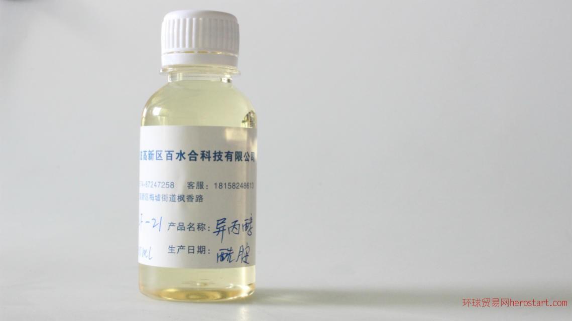 供应强效柔软助剂异丙醇酰胺6508