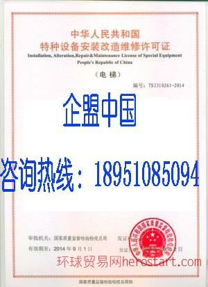 起重机械制造许可取证办理找企盟中国咨询公司办理