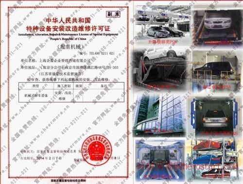 机械式停车设备制造许可证
