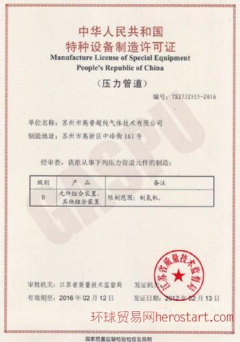 其他组合装置制造许可证--制氮机