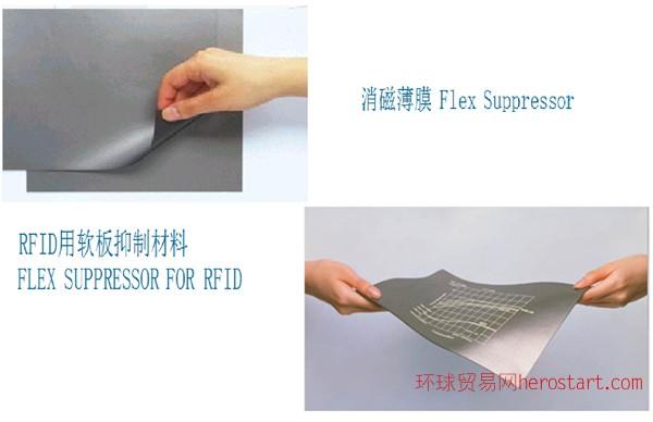 消磁薄膜 Flex Suppressor