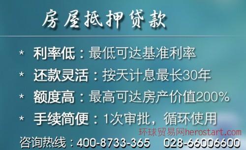 贷款服务-房产抵押贷款