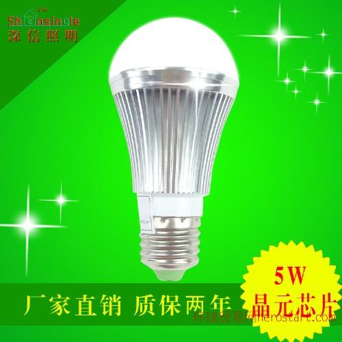 LED单颗大功率室内照灯具5W球泡灯