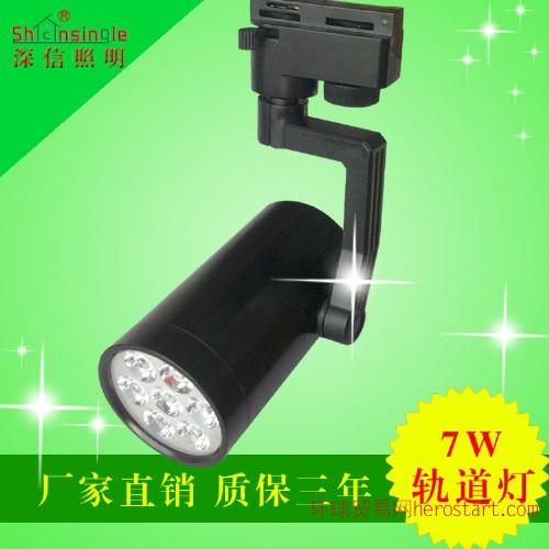 LED大功率商业照明7W轨道射灯