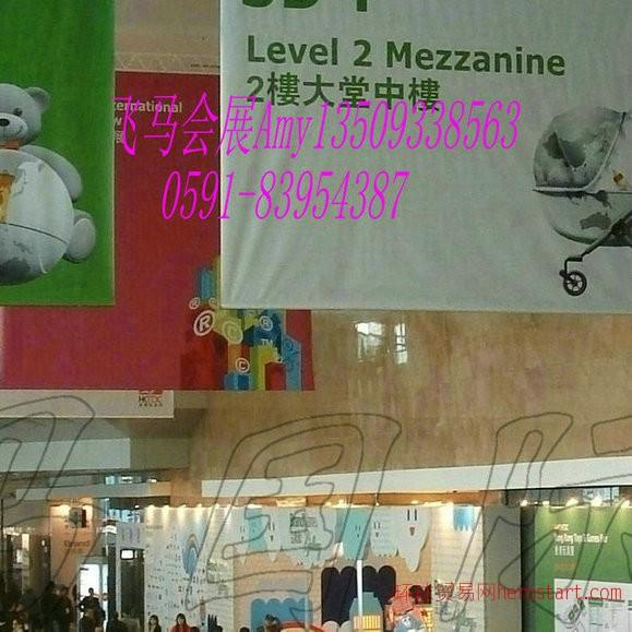 2017年香港玩具展婴儿用品展