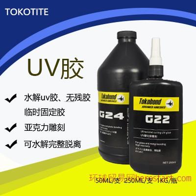 供应水解uv胶,临时固定,可拆卸胶水,玻璃减薄