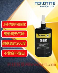 进口uv胶,可替代乐泰、托马斯胶水,稳定性能强