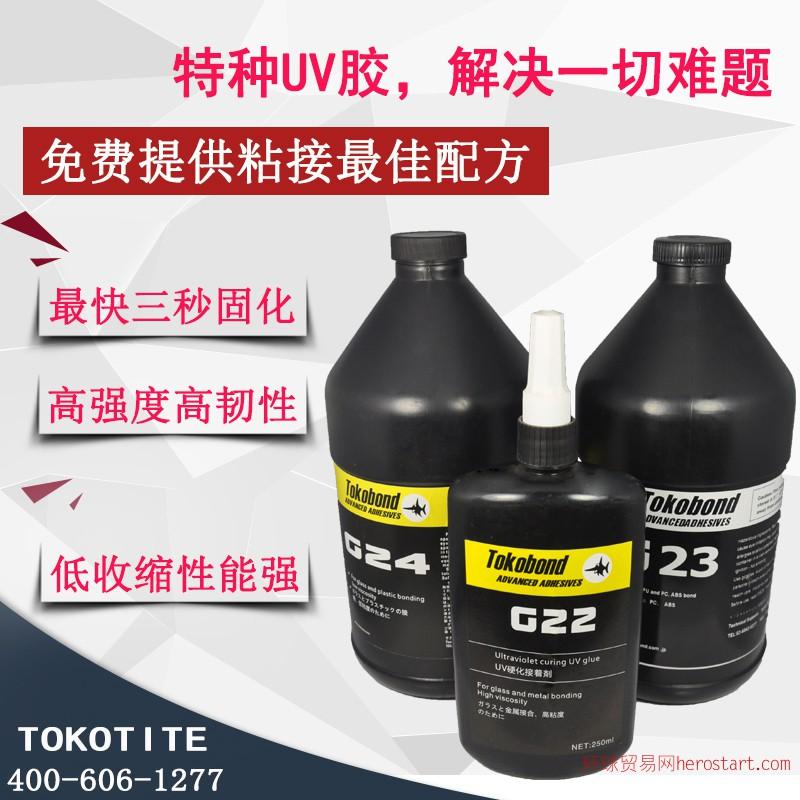 耐高温uv胶水,低收缩率,高透明高韧性uv胶