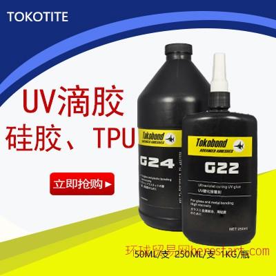 供应uv滴胶,硅胶胶水、tpu粘接,高透明度