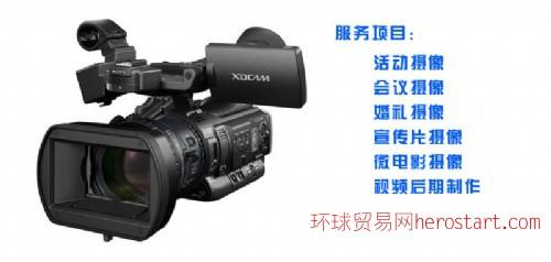 北京专业高清摄像公司