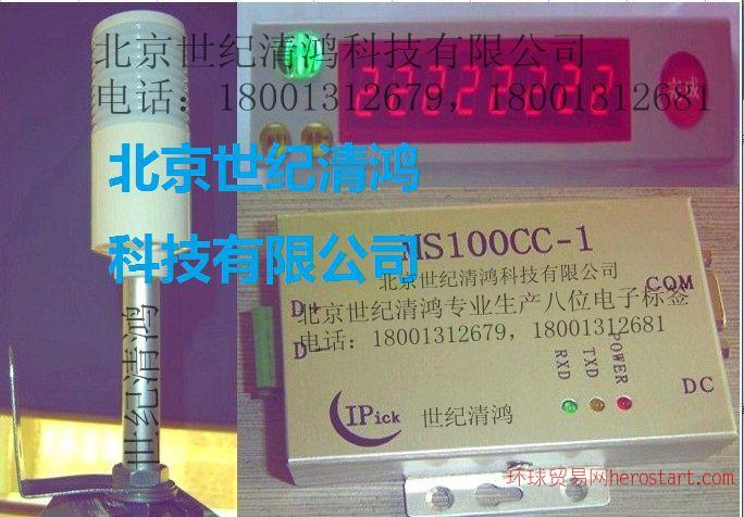 医药数字显示电子标签