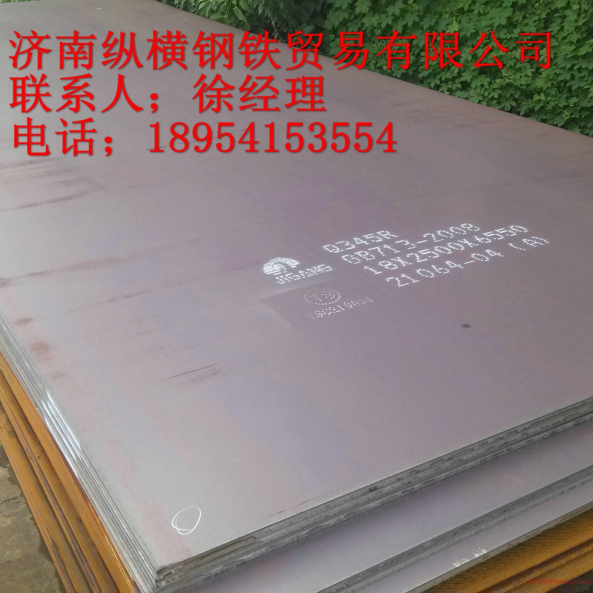 济南钢材市场在哪里 济南纵横供应济钢锅炉容器板