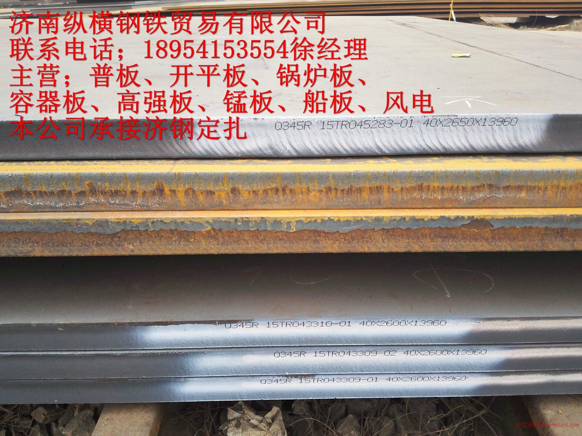 容器板那个钢厂质量好!济钢容器板质量必须的!