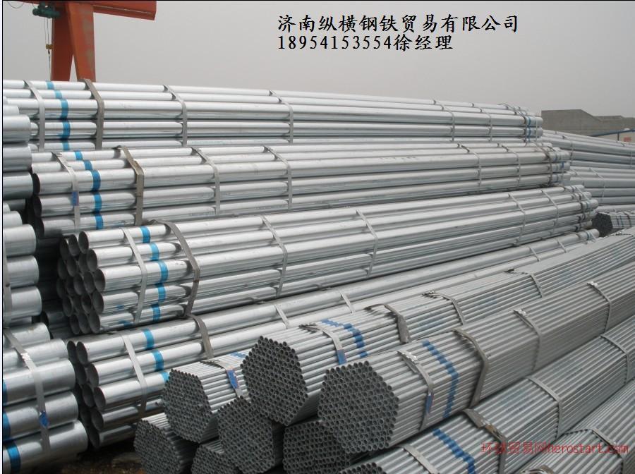 济南纵横钢铁贸易有限公司 镀锌管