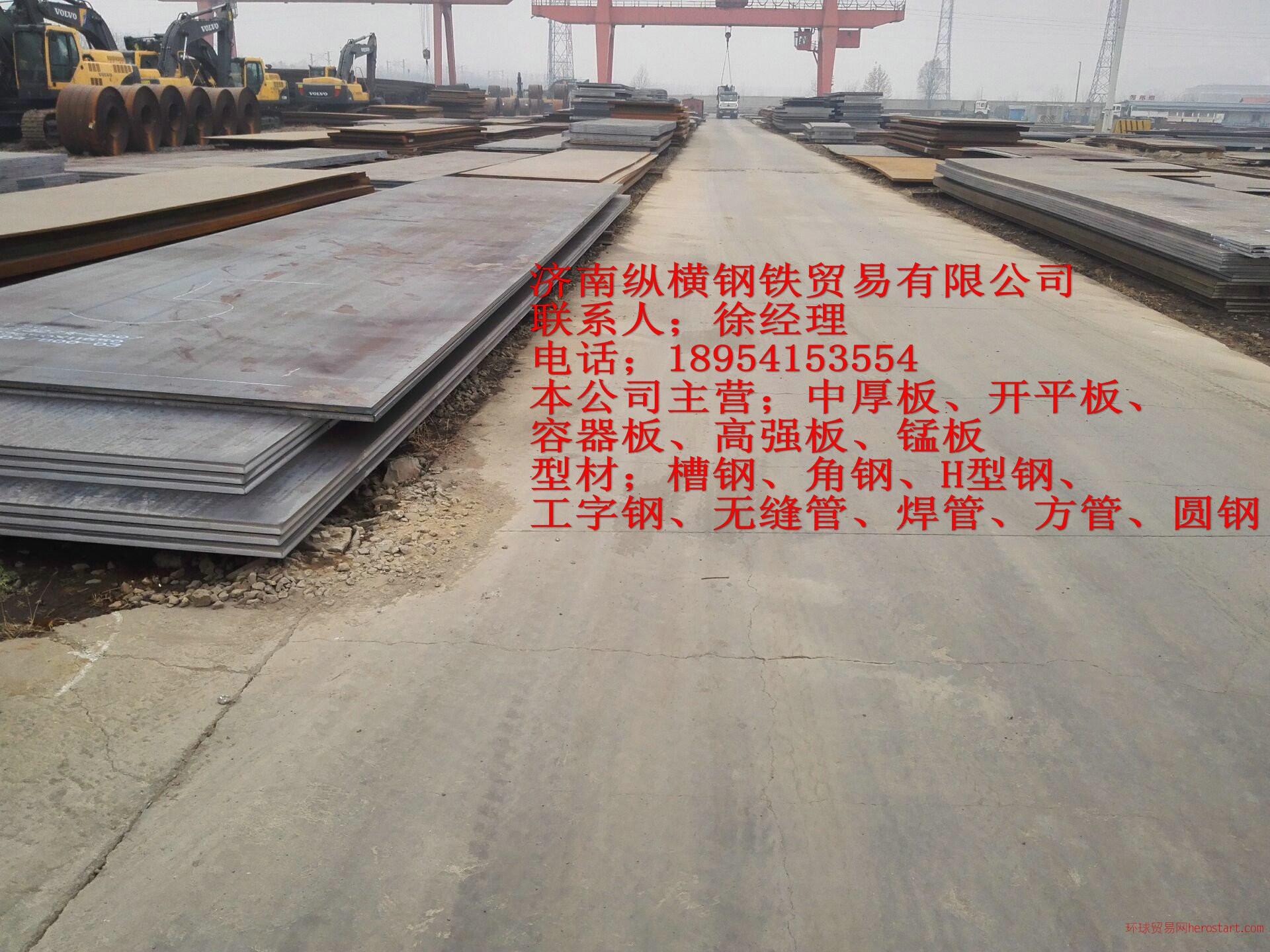 钢材走势 济钢普板特价处理 济钢钢板