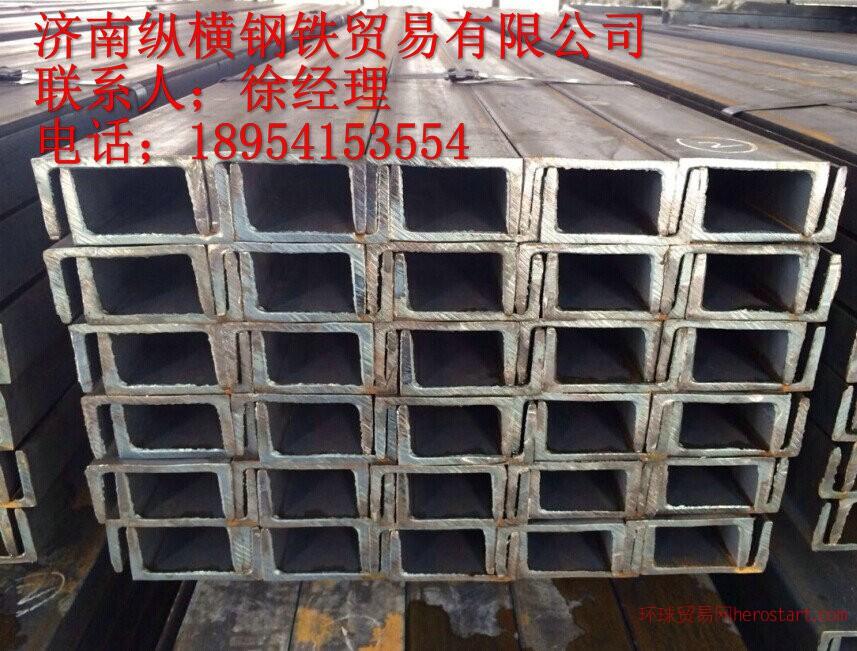 山东槽钢生产厂家!槽钢型号规格!