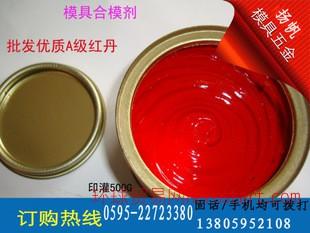 银晶红丹合模油 模具合模剂 国产红丹油 优质A级 印灌500G