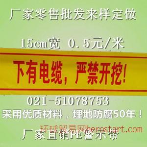 电力电缆警示带地址,电力电缆警示带上海报价