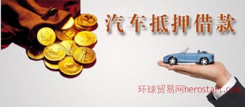 车辆短期借款