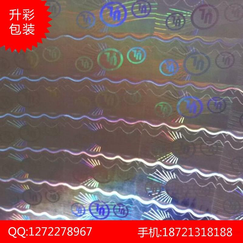 上海激光防伪不干胶标签