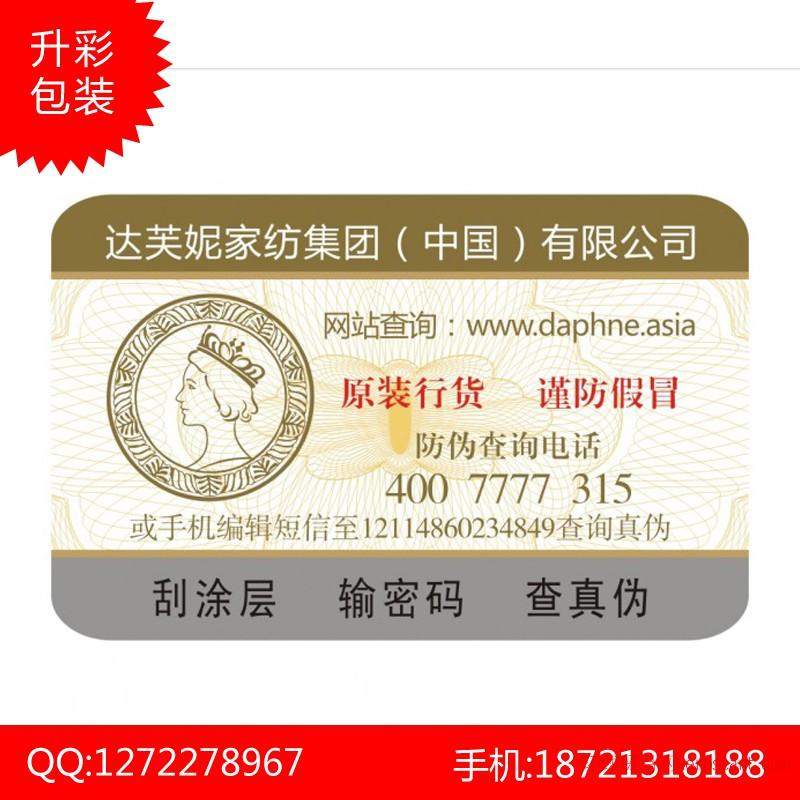 防伪标签  上海防伪不干胶标签