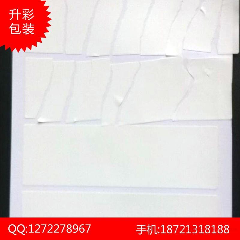 易碎纸标签 上海易碎不干胶标签