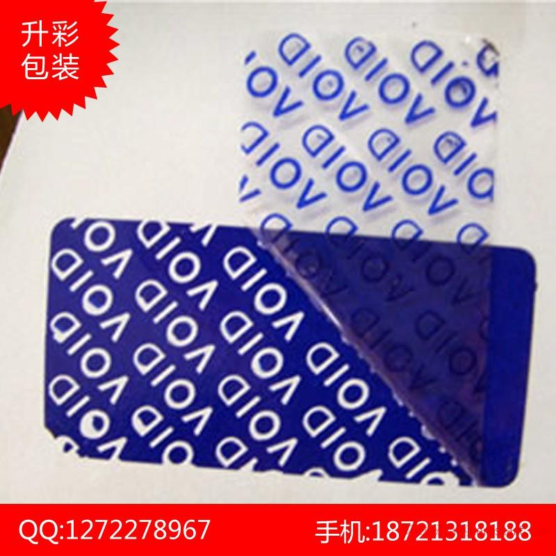 上海VOID全转移防伪不干胶标签