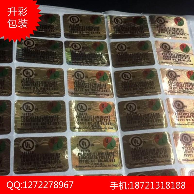 上海激光防伪不干胶标签 镭射防伪标签