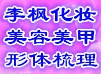 哈尔滨李枫个人形象设计学校招生简章