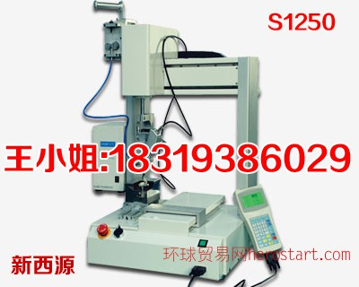 新西源S1250自动焊锡机