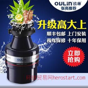 欧琳 食物垃圾处理器  厨房垃圾处理机KDS400超强研磨 包安装